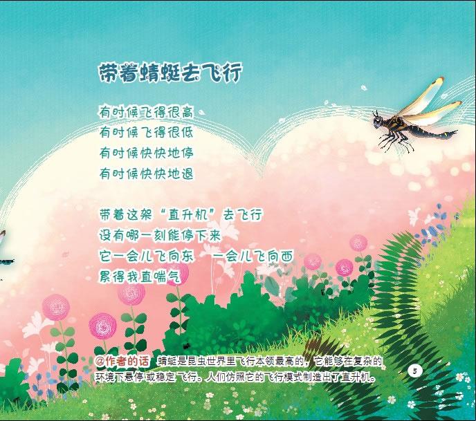 """科学儿童诗绘本系列(套装共4册,内含""""跟着种子去冒险,随椰子"""