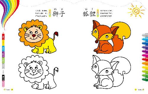 宝宝的第一本涂色书1:动物世界(畅销升级版)
