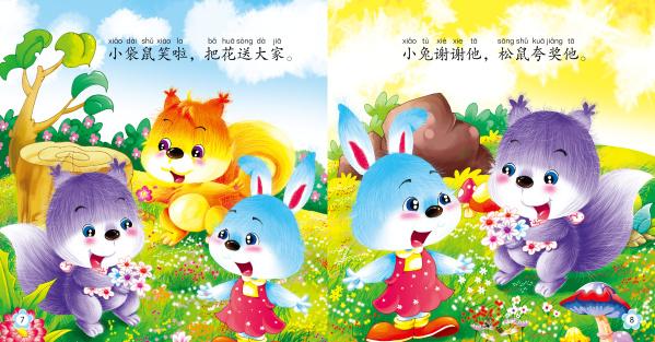 小宝贝成长必读故事:袋袋里的小花树
