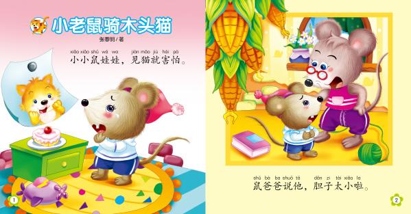 小宝贝成长必读故事:小老鼠骑木头猫