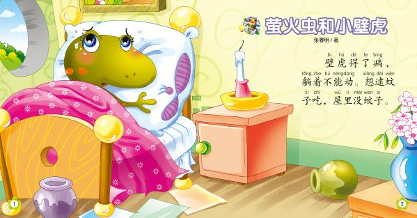 小宝贝成长必读故事:萤火虫和小壁虎