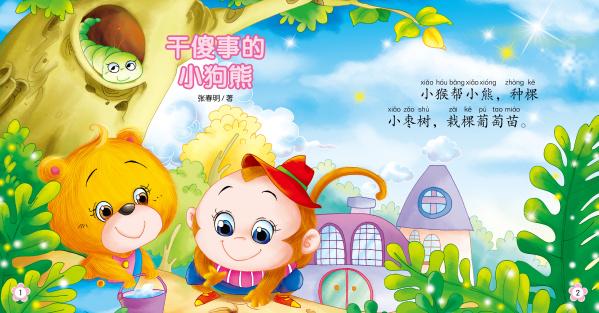 《长颈鹿改窗户》属于启智篇,可爱的小故事引导孩子和动物朋友们一起