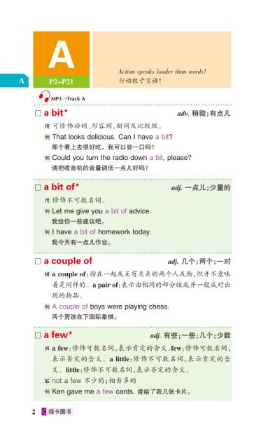 初中英语短语与句型/图解速记