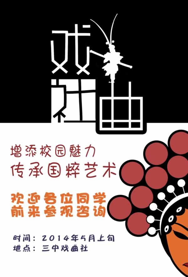 舞社招新手绘海报