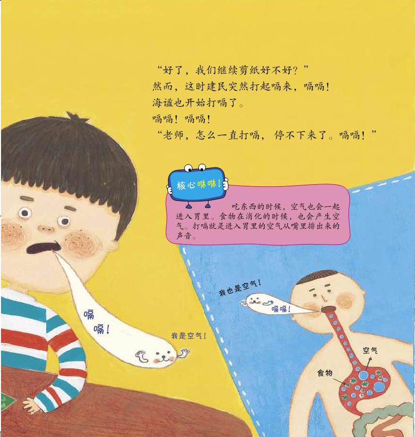 (人体篇)神奇的身体:幼儿园的一天