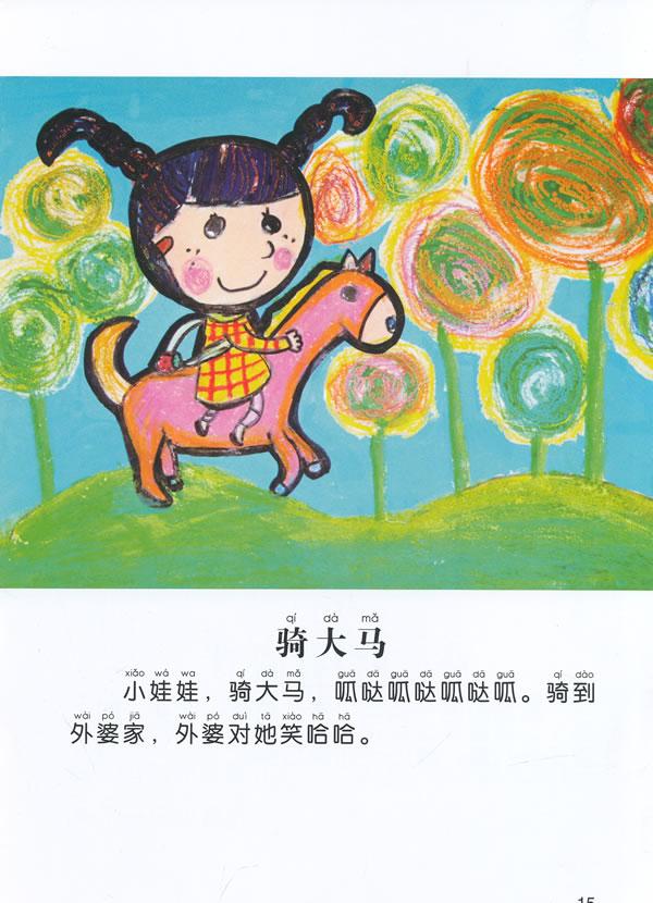 一本书的卡通图片