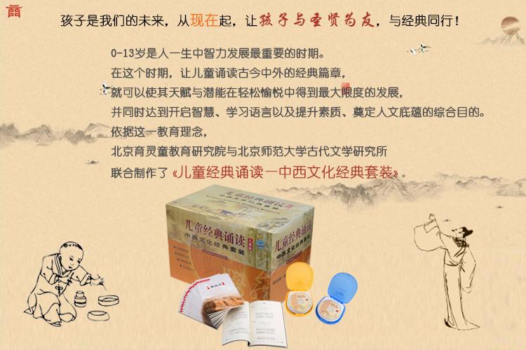 育灵童经典诵读:中西文化经典套装(儿童版)