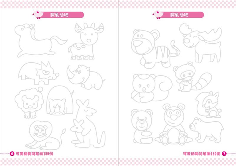 宝宝写写擦擦书 可爱动物简笔画150例