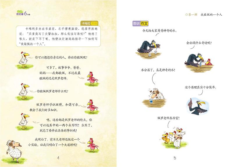 【上册教案】小学生年级作文课6书籍卡梅拉作美术小学正品年级苏教版一奇趣图片