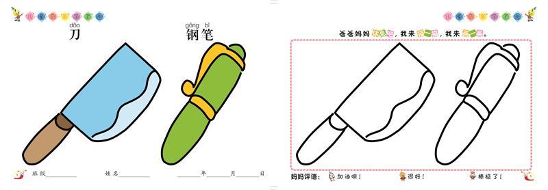床头灯·小刀 圆规·手电筒 梨·蜗牛 自行车 袜子·垃圾桶 手机