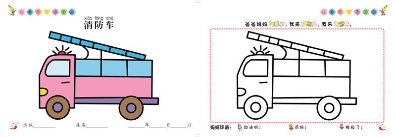 天才豆启蒙简笔画·车船 飞行器
