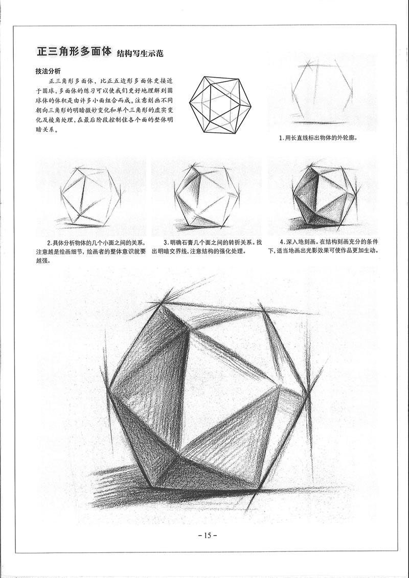 石膏几何体 基本技法 步骤讲解与分析 素描基础