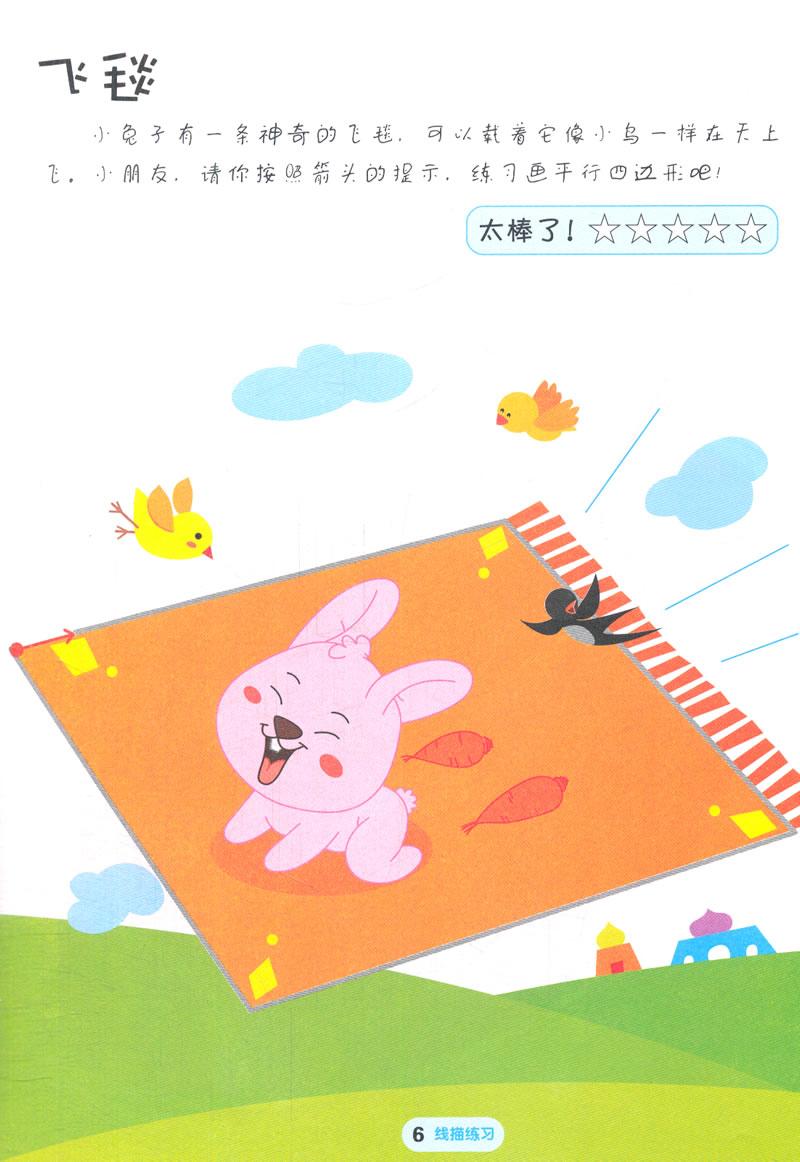 幼儿绘画小课堂4