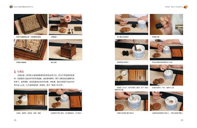 适用于焚烧瓣香,立香,塔香,盘香,香末,卧香等各种形状的香品.