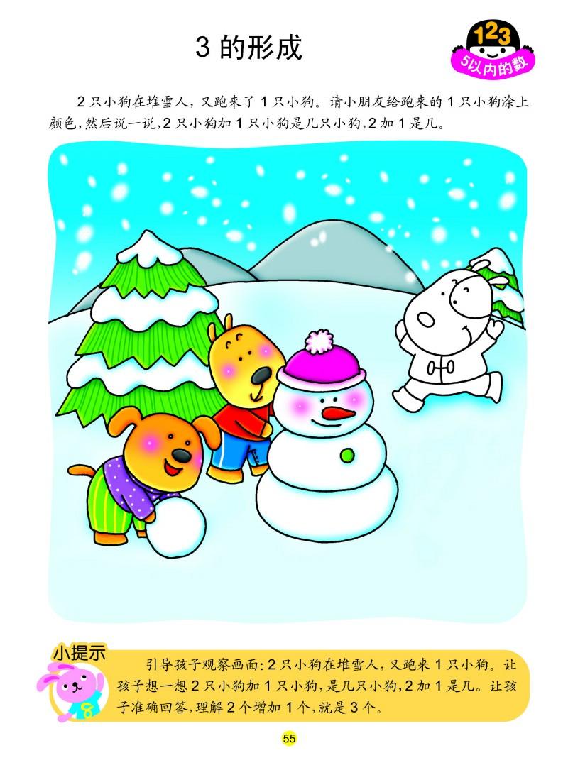 河马文化 幼儿智能数学2