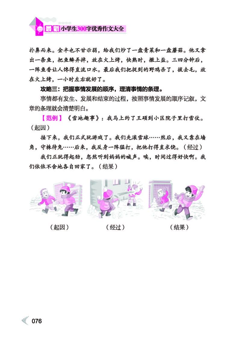 最新小学生300字优秀作文大全(2-3年级适用)