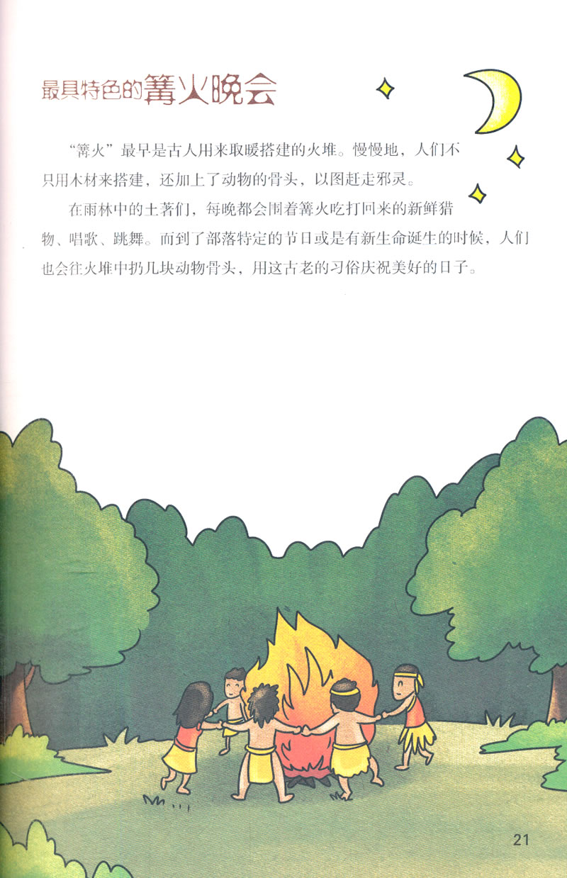 雨林交响曲 全彩