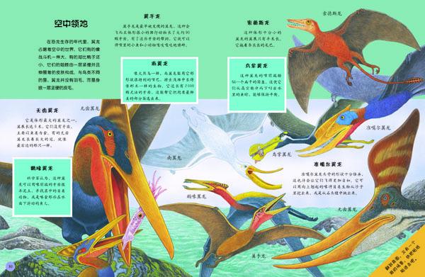《好玩的动物世界 恐龙世界:国际知名艺术家莫里斯