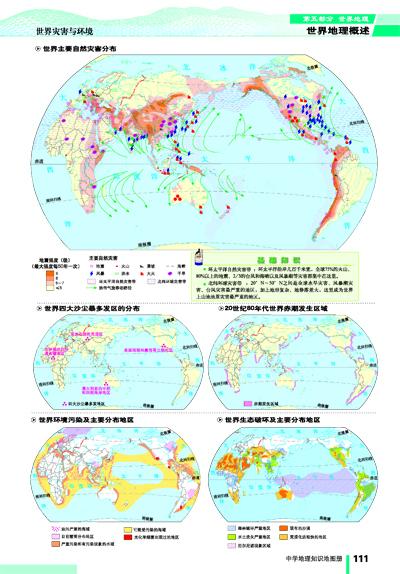 《中学地理知识地图册