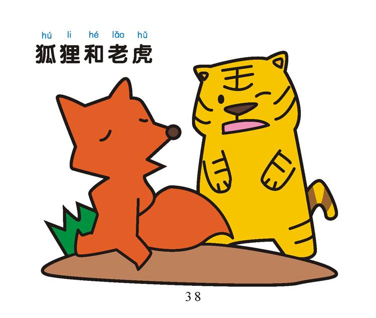 《宝宝爱画画---可爱动物》
