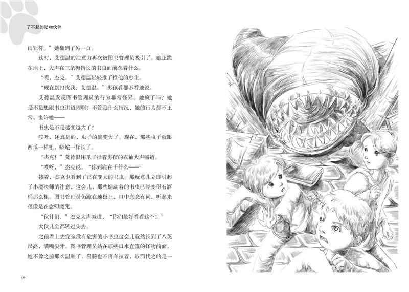 了不起的动物伙伴(第1辑)·魔宠2:王冠的秘密
