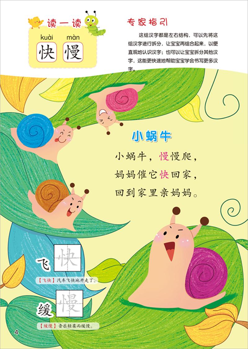 爱德少儿:蒙氏全脑识字·2 幼儿宝宝启蒙早教童书 儿童左右脑全脑智力