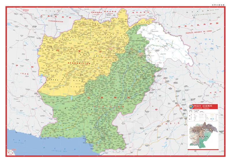 阿富汗 巴基斯坦 中国地图出版社 9787503180552