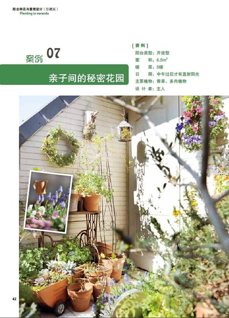 《阳台种花与景观设计-珍藏版