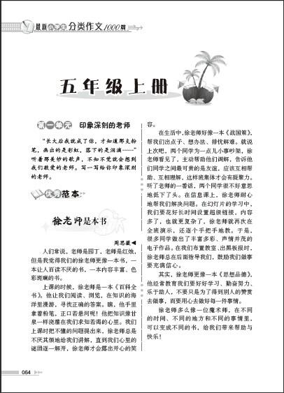 342 中国名人逸事集珍  344 第五单元 动物写真 可爱的小百灵 我家