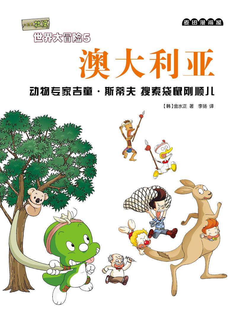 麦田漫画屋·小恐龙杜里世界大冒险5澳大利亚:动物专家吉童·斯蒂夫