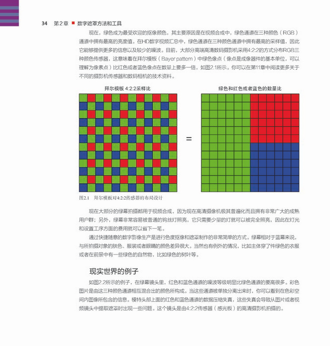 【th】影视绿幕技术完全手册:拍摄,抠像与合成(第2版) (美)福斯特,邵