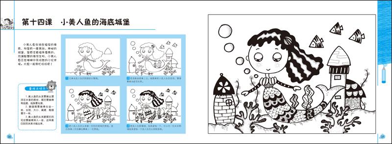 提高篇-儿童黑白线描画