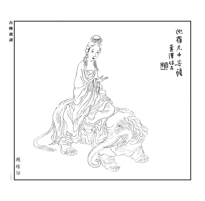 中国经典书画丛书--古佛画谱