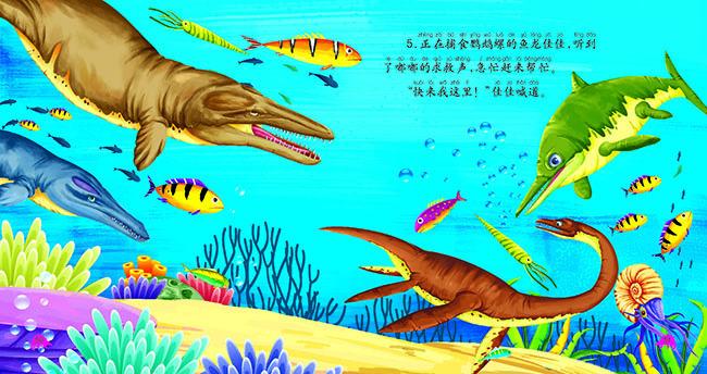 我可爱的恐龙伙伴系列(彩绘注音本):蛇颈龙奇遇记 童彩著