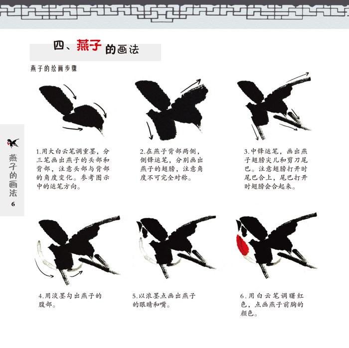 国画入门_【rt6】中老年国画入门--写意花鸟 李国勇,李晓霞 化学工业出版社