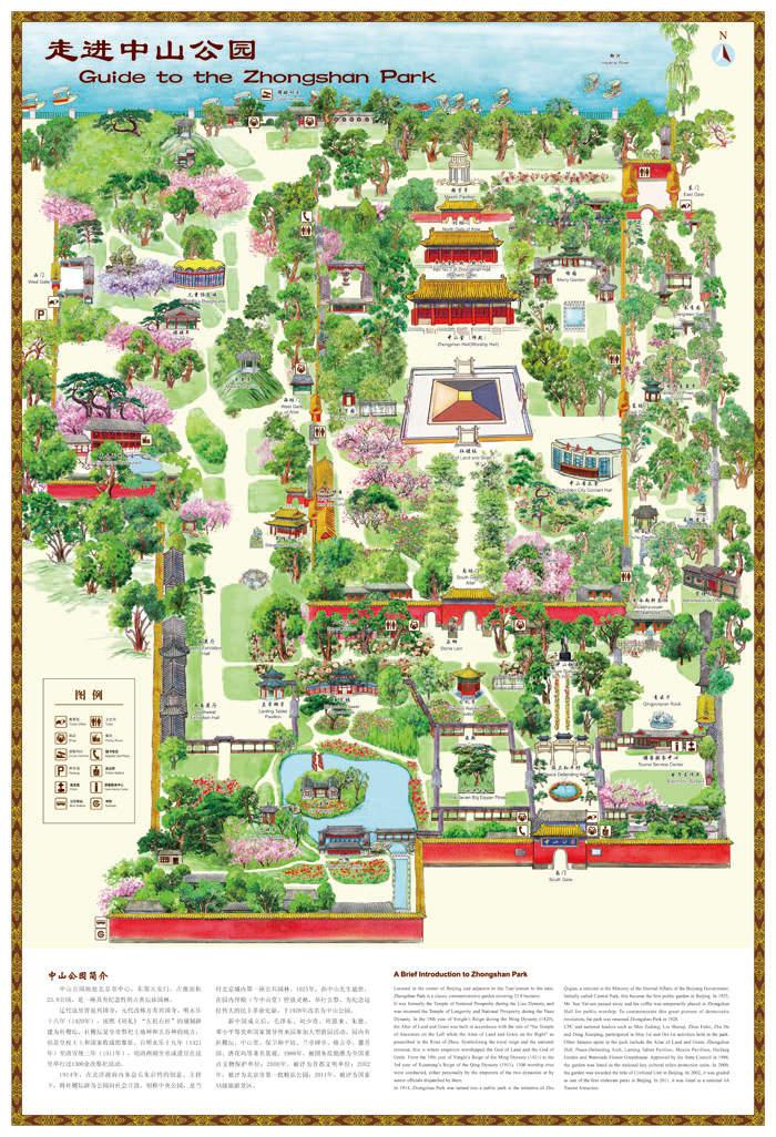 北京手绘旅游地图-走进中山公园(典藏版)
