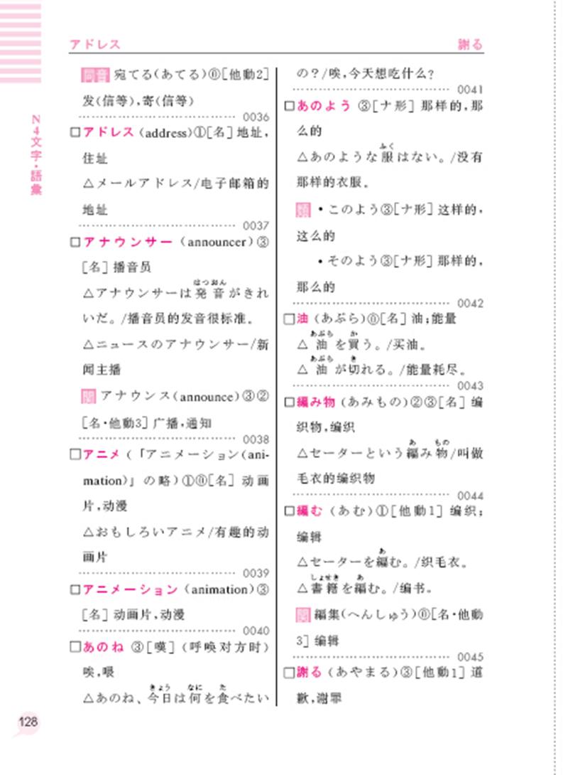 《红宝书.新日本语力v词汇N5、N4词汇文字速语文学习小学游戏图片