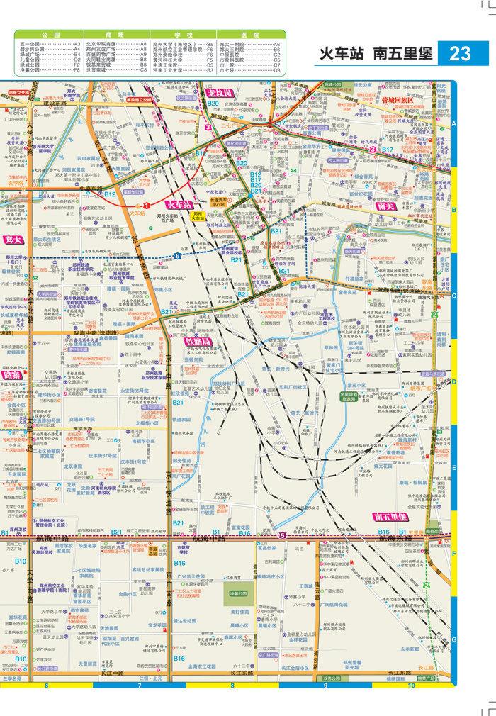 【th】2015郑州市交通地图册 河南省地图院,中图北斗 中国地图出版社