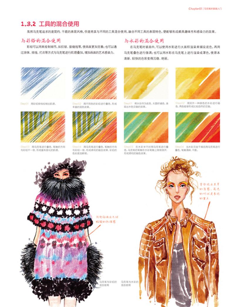 《全新正版》 时装画马克笔表现技法-完全手绘表现临本 马建栋,袁春然