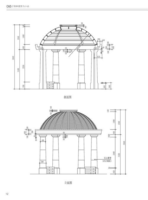 園林建筑與小品(園林景觀設計與施工