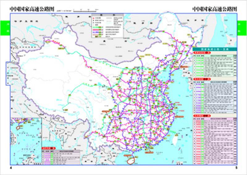 正版-新编中国交通地图册(2015)