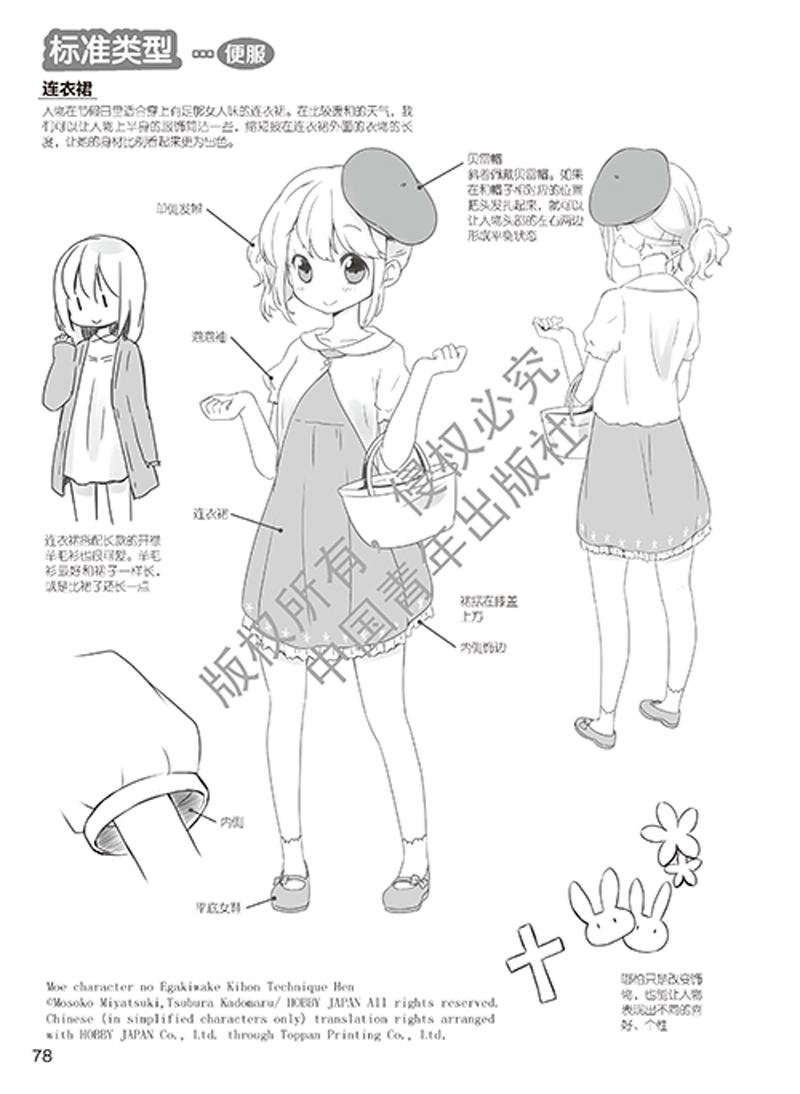 萝莉美少女基础画法  来进行全身搭配吧 第3章 动作,姿势的差异化描绘