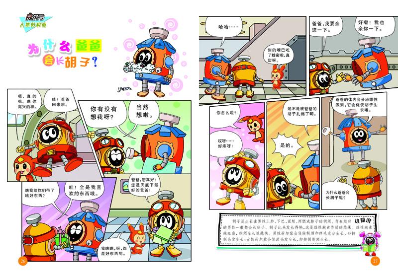 赛尔号我的第一套漫画漫画书:软件探秘97875什么百科头像人体叫图片