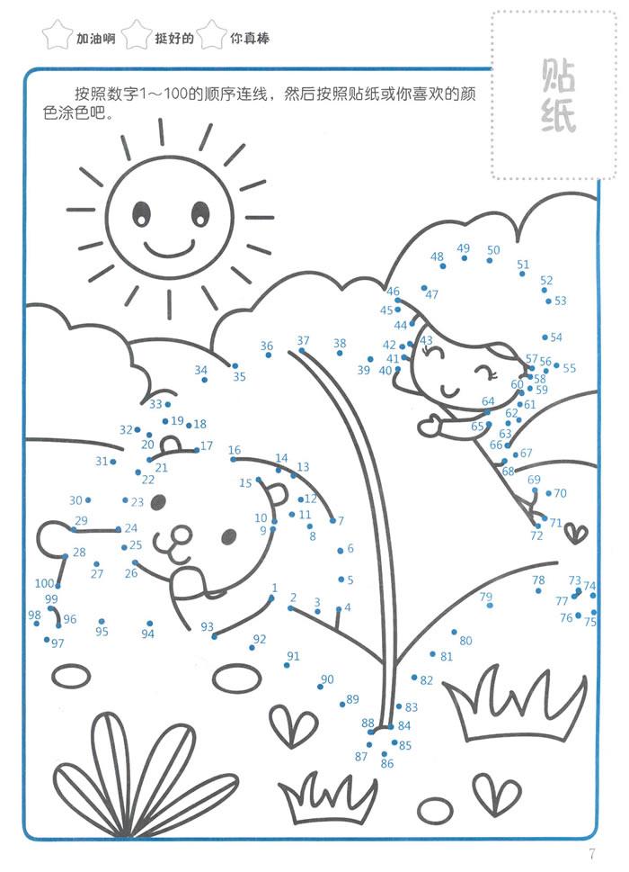 宝宝连线·数字1-100图片