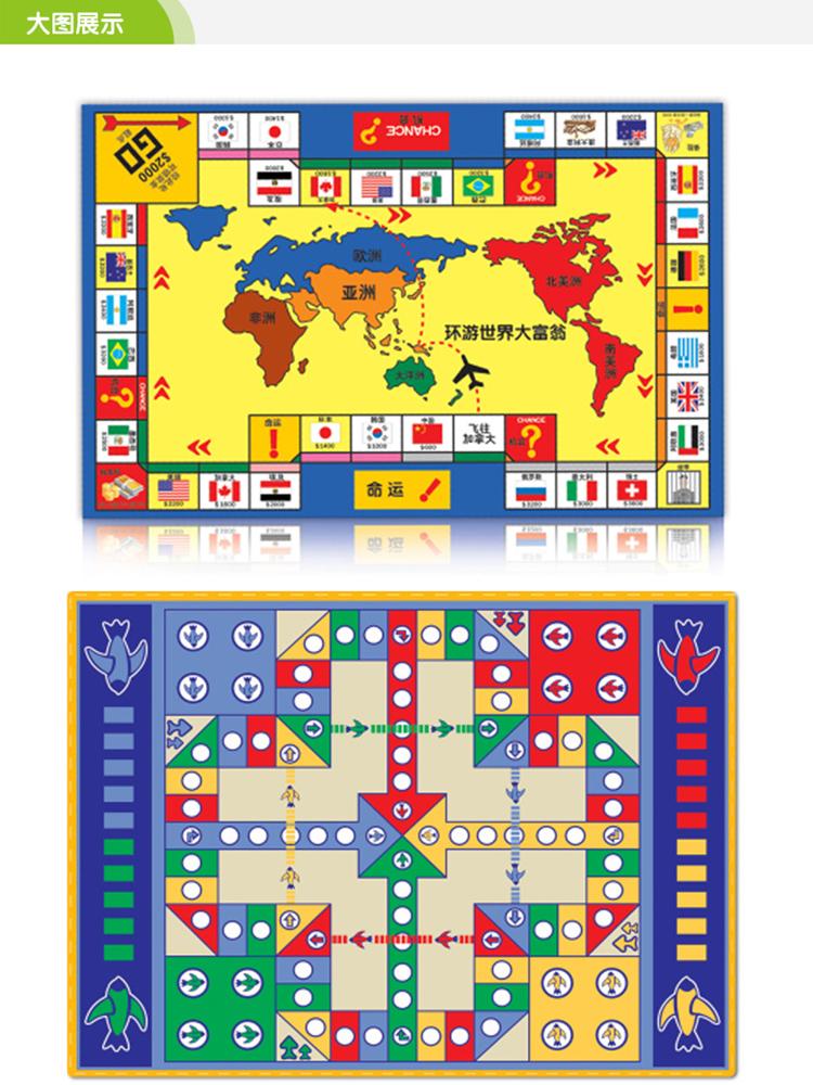 【华婴游戏垫】华婴 大富翁双面棋游戏毯