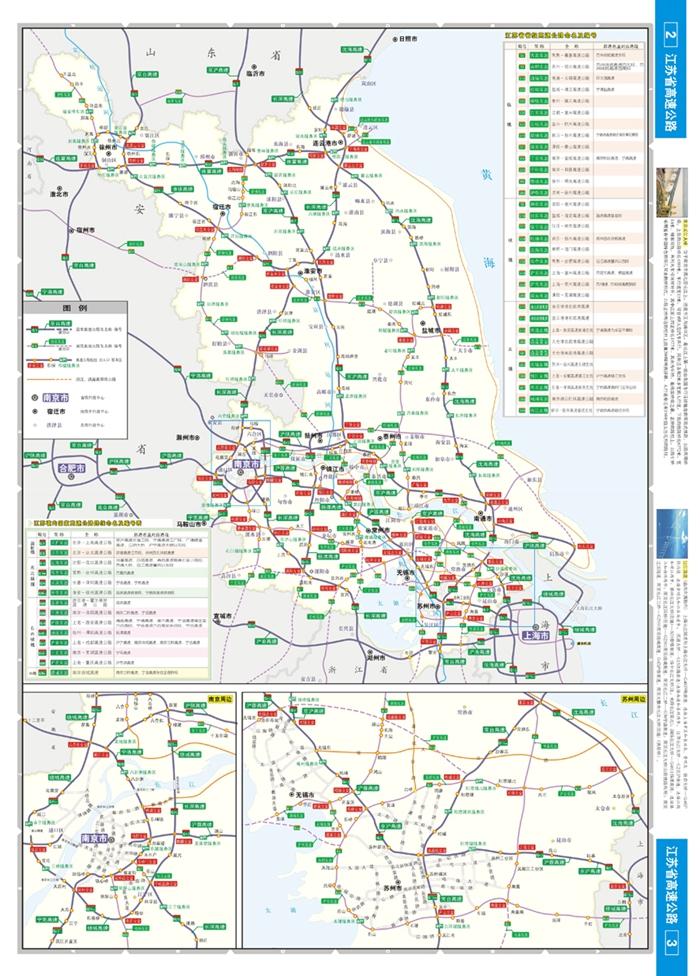 天域北斗数码科技有限公 中国地图出版社