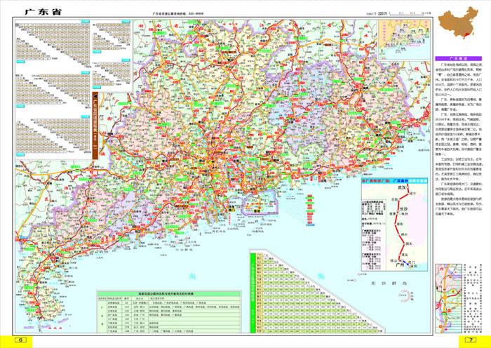 2015中国公路里程地图分册系列:广东及周边地区公路