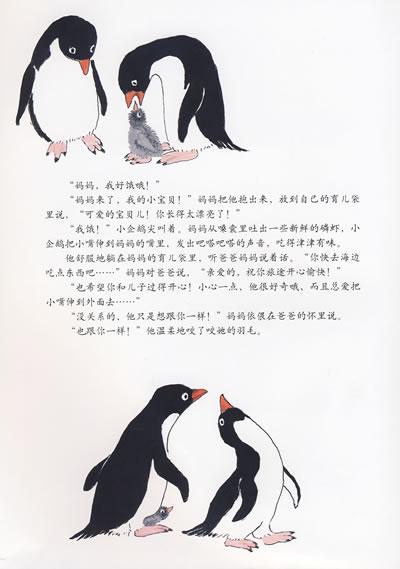 qq头像变成小企鹅图片