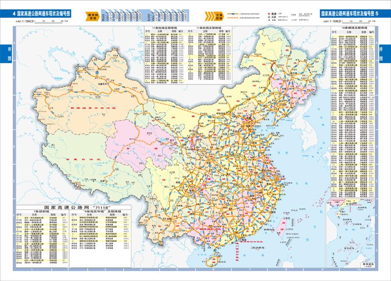 中国高速公路及城乡公路地图全集 (超详版)(2015版)