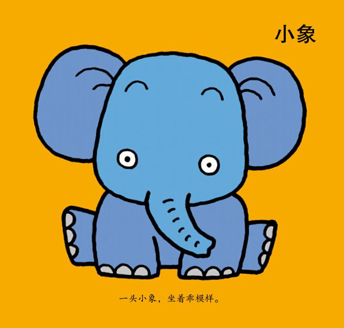 """是幼儿益智类系列书""""宝宝涂鸦本""""中的大动物篇,书中有大象,老虎,熊"""